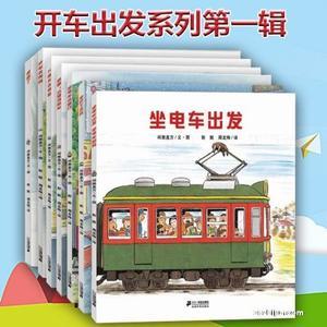 现货全景式图画书 开车出发系列(共7册)