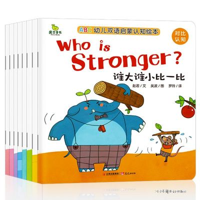 ABC幼儿双语启蒙认知绘本 全8册
