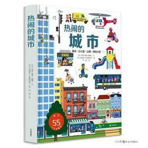 启蒙立体大书系列 热闹的城市 儿童3D立体书