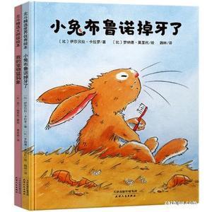 比利时儿童心灵成长绘本小兔布鲁诺掉牙了+我的宠物猛犸象全2册