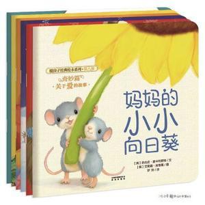 暖房子经典绘本系列第八辑奇妙篇(全6册)