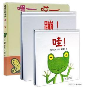 蒲蒲兰绘本馆系列精装 哇!+蹦!+喂 哎全3册