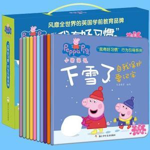 小猪佩奇书籍我有好习惯全套10册