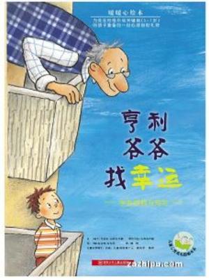 暖暖心绘本(全四辑19册)