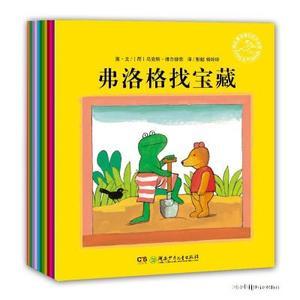 青蛙弗洛格的成长故事(全12册)盒装