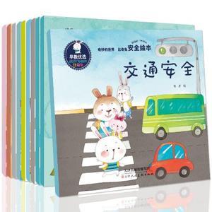10本儿童安全教育绘本0-3岁