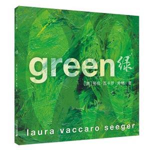 绿 麦克米伦世纪国际大奖经典绘本图画书
