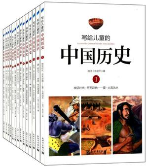 写给儿童的中国历史全套14册