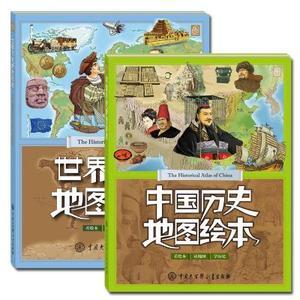世界+中国历史地图绘本
