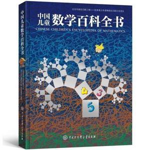 中国儿童数学百科全书(精)