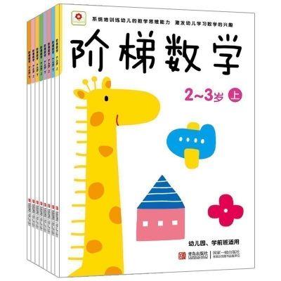 阶梯数学2-3-4-5岁全套8册
