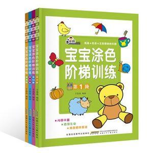 宝宝涂色阶梯训练全套4册