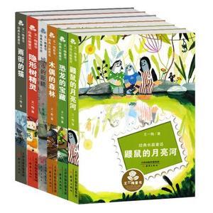 王一梅童话系列书全套5册