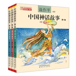 中国神话故事(注音全彩修订本套装3本)
