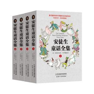 安徒生童话全集(全四册)