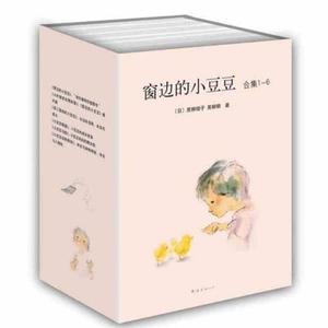 窗边的小豆豆合集(1-6共6册)