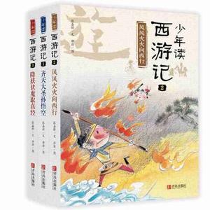 少年读西游记(全3册)