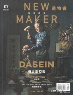 造物者(1年共6期)(杂志订阅)(吴晓波总策划打造新匠人时代的杂志)