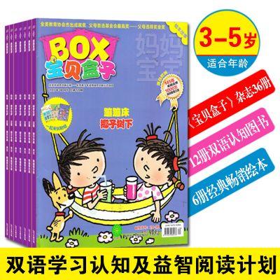 3-5岁儿童双语学习认知及亲子阅读计划套装 宝贝盒子12期+12册图书+6册经典绘本