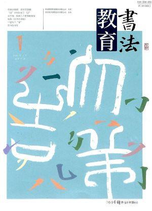 书法教育(1年共6期)(杂志订阅)