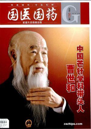 国医国药(1年共12期)(杂志订阅)