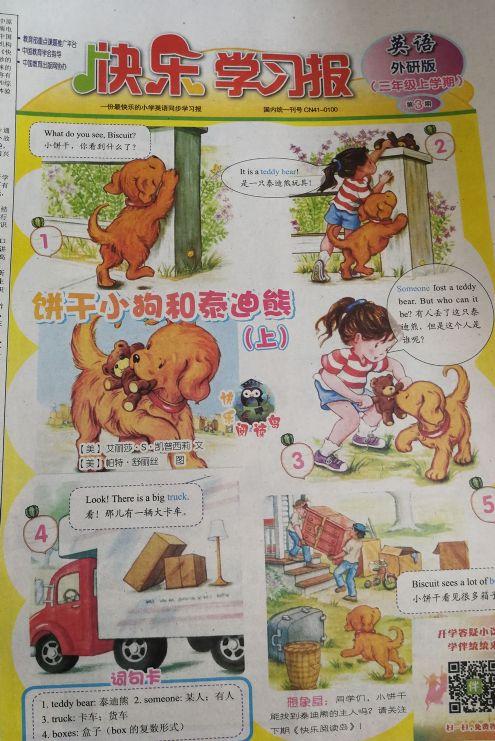 快乐学习报英语外研版三年级(1年共48期)(杂志订阅)
