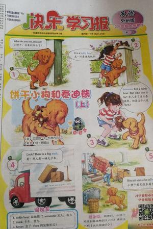 快乐学习报英语外研版三年级(1年共52期)(杂志订阅)