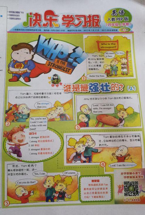 快乐学习报英语人教版四年级(1年共48期)(杂志订阅)