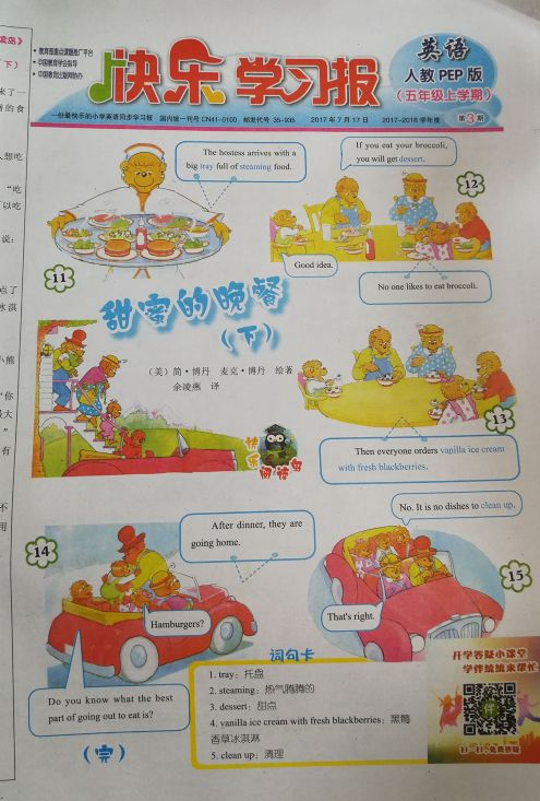 快乐学习报英语人教版五年级(1年共48期)(杂志订阅)
