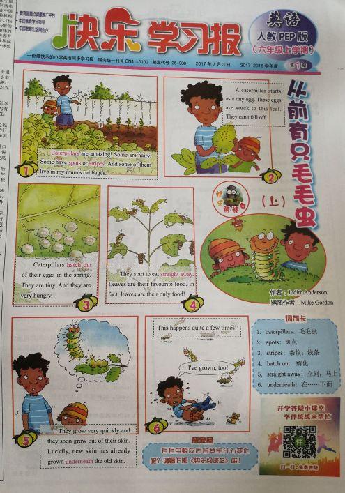 快乐学习报英语人教版六年级(1年共48期)(杂志订阅)