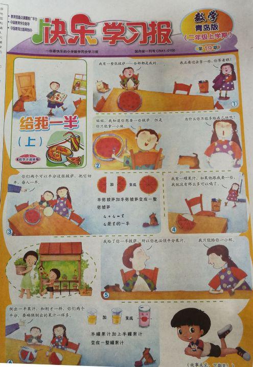 快乐学习报数学青岛版二年级(1年共48期)(杂志订阅)