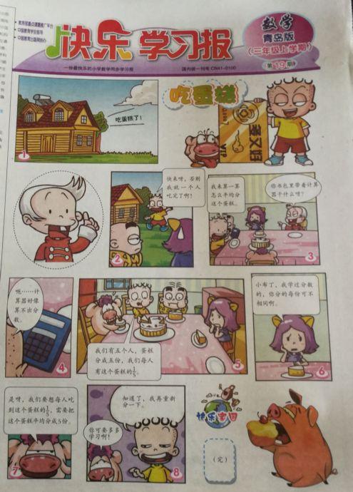 快乐学习报数学青岛版三年级(1年共48期)(杂志订阅)