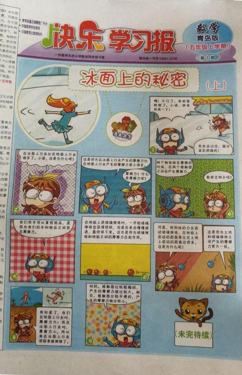 快乐学习报数学青岛版五年级(1年共48期)(杂志订阅)