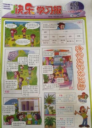 快乐学习报数学青岛版六年级(1年共52期)(杂志订阅)