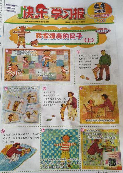 快乐学习报数学苏教版二年级(1年共48期)(杂志订阅)
