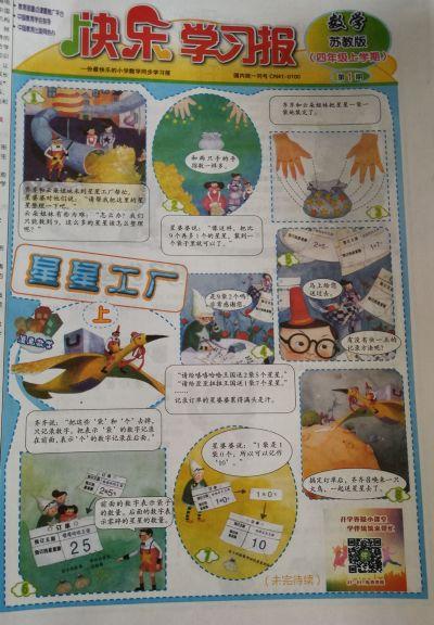 快乐学习报数学苏教版四年级(1年共48期)(杂志订阅)