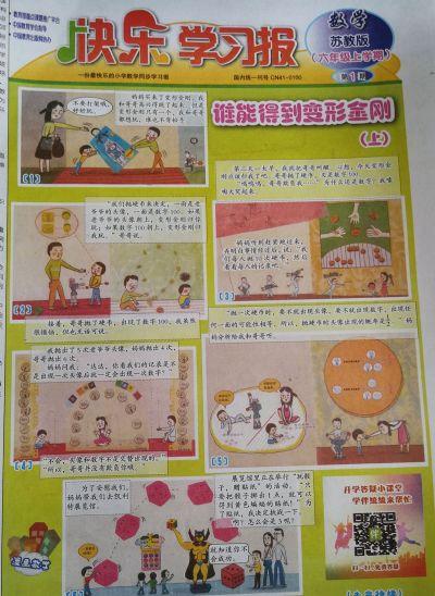 快乐学习报数学苏教版六年级(1年共48期)(杂志订阅)
