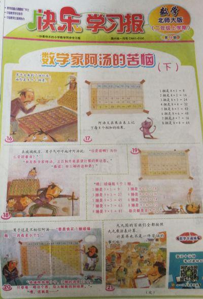 快乐学习报数学北师大二年级(1年共48期)(杂志订阅)