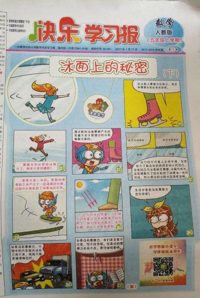 快乐学习报数学人教版五年级(1年共52期)(杂志订阅)