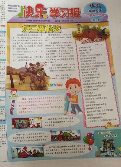 快乐学习报语文北师大五年级(1年共48期)(杂志订阅)