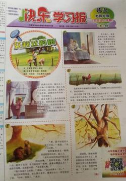 快乐学习报语文北师大四年级(1年共52期)(杂志订阅)