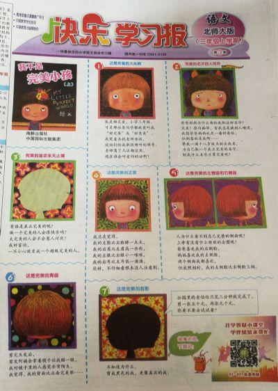 快乐学习报语文北师大三年级(1年共48期)(杂志订阅)