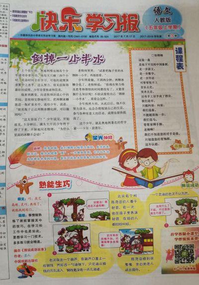 快乐学习报语文人教版五年级(1年共48期)(杂志订阅)