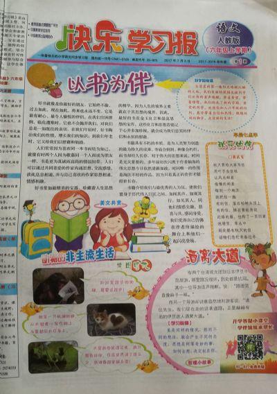 快乐学习报语文人教版六年级(1年共48期)(杂志订阅)