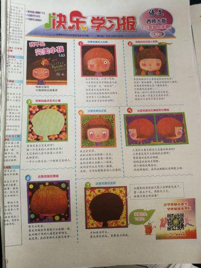 快乐学习报语文西师大三年级(1年共52期)(杂志订阅)