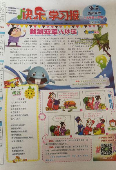 快乐学习报语文西师大五年级(1年共48期)(杂志订阅)