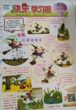 快乐学习报语文语文版三年级(1年共52期)(杂志订阅)