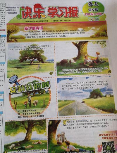 快乐学习报语文语文版四年级(1年共48期)(杂志订阅)