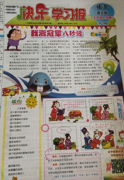 快乐学习报语文语文版五年级(1年共52期)(杂志订阅)