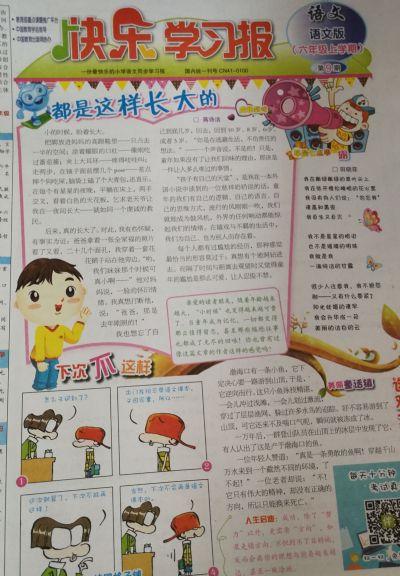 快乐学习报语文语文版六年级(1年共48期)(杂志订阅)